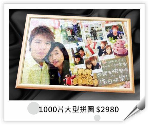 1000片拼圖+框